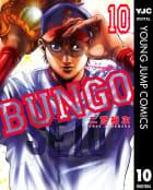BUNGO―ブンゴ―(10)