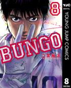 BUNGO―ブンゴ―(8)