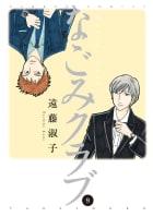 なごみクラブ(9)