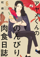 アヤメくんののんびり肉食日誌(6)