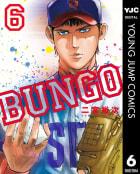 BUNGO―ブンゴ―(6)
