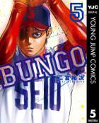 BUNGO―ブンゴ―(5)
