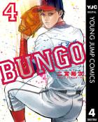 BUNGO―ブンゴ―(4)