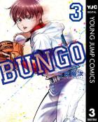 BUNGO―ブンゴ―(3)