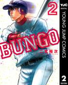 BUNGO―ブンゴ―(2)