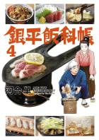 銀平飯科帳(4)