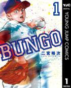 BUNGO―ブンゴ―(1)