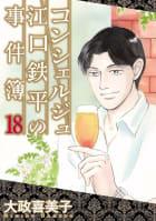 コンシェルジュ江口鉄平の事件簿 18巻