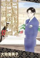 コンシェルジュ江口鉄平の事件簿 17巻