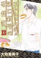 コンシェルジュ江口鉄平の事件簿 13巻