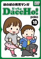 DaccHo!(だっちょ) 18