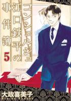 コンシェルジュ江口鉄平の事件簿 5巻