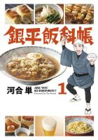 銀平飯科帳(1)