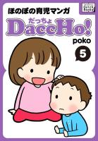DaccHo!(だっちょ) 5