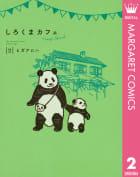 しろくまカフェ today's special(2)