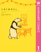 しろくまカフェ today's special(1)