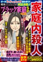 増刊 ブラック家庭SP(スペシャル) vol.2