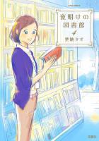 夜明けの図書館(4)