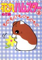 花丸ハムスター(2)