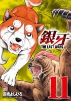 銀牙~THE LAST WARS~(11)