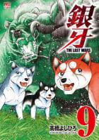 銀牙~THE LAST WARS~(9)