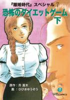 恐怖のダイエットゲーム 後編 離婚時代スペシャル 7(下)