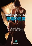 夢魔の足音 離婚時代スペシャル 2