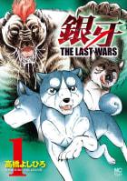 銀牙~THE LAST WARS~(1)