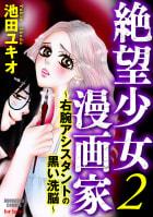 絶望少女漫画家~右腕アシスタントの黒い洗脳~(2)