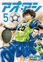 アオアシ(5)
