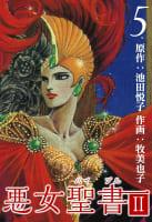 悪女聖書II(5)