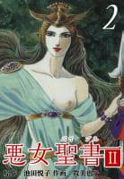 悪女聖書II(2)