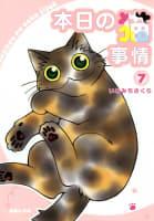 本日の猫事情 7巻