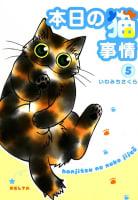 本日の猫事情 5巻