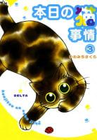 本日の猫事情 3巻