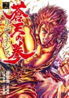 蒼天の拳 リジェネシス(2)