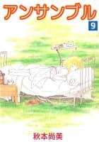 アンサンブル(9)