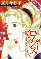 【素敵なロマンスコミック】ロマンス