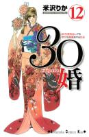 30婚 miso-com(12)