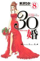 30婚 miso-com(8)