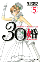 30婚 miso-com(5)