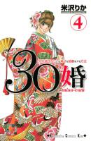 30婚 miso-com(4)