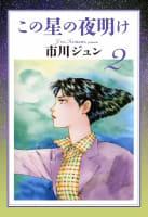 この星の夜明け(2)