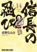 信長の忍び(14)