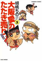 大阪愛のたたき売り 育児編(3)