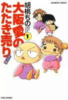 大阪愛のたたき売り 育児編(1)