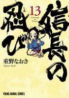 信長の忍び(13)