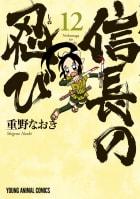 信長の忍び(12)