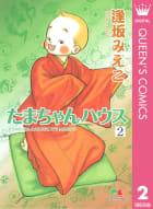 たまちゃんハウス(2)