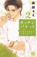 キッチン パレット~小麦の恋愛風味 修行仕立て~(2)